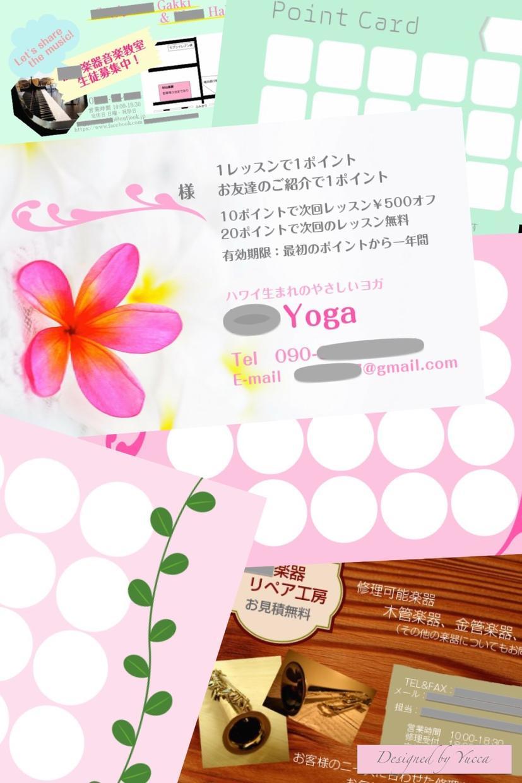 名刺、ショップカード、ポイントカード作ります オリジナルデザインのカードをリーズナブルに作成できます♡