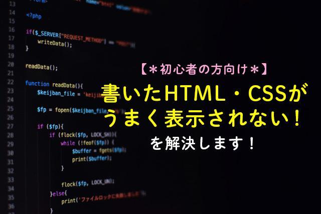 うまく表示されない!を解決します HTMLやCSSが反映しない部分を見つけ解決します イメージ1