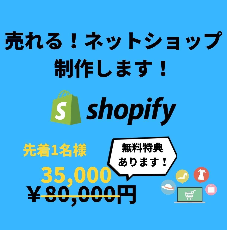 売れる!ネットショップをShopifyで制作します 先着1名!!無料特典!メルマガ、レビュー機能も実装します!! イメージ1