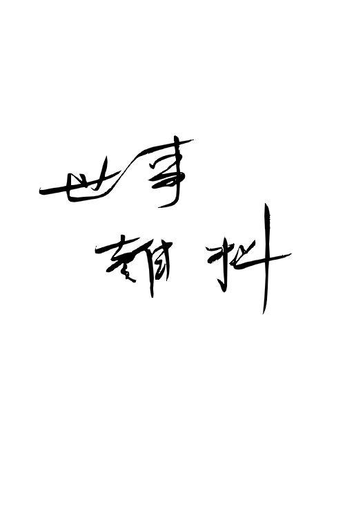 毛筆体で字を書きます。一枚に6文字以内でお受けいたします。キャンセル対応あり。