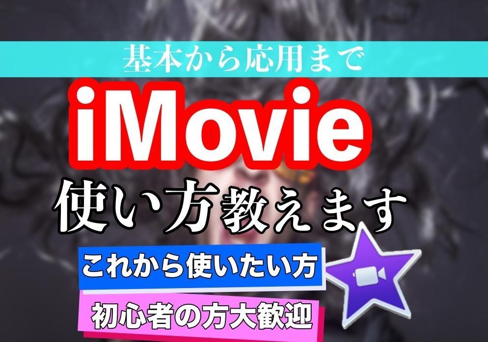 iMovieの使え方教えます 超基本から応用まで丁寧にわかりやすくレクチャーします。 イメージ1