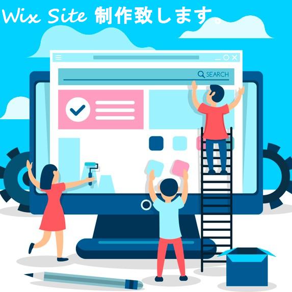 プロデザイナーがWix Site制作いたします サイト構築したいが、外注化したいクライアント様へ。