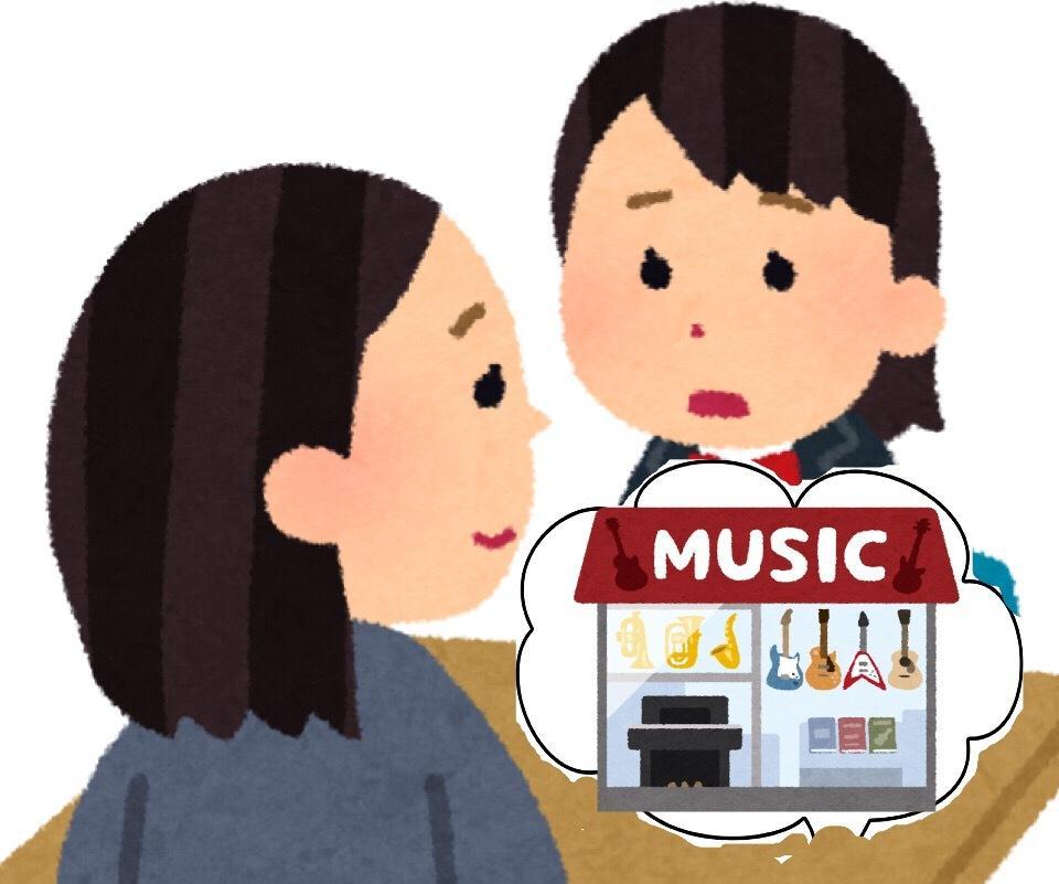 ピアノなど、音楽のことでお困りなこと相談に乗ります 些細なことでもOK!お話聞きますよ(^^♪