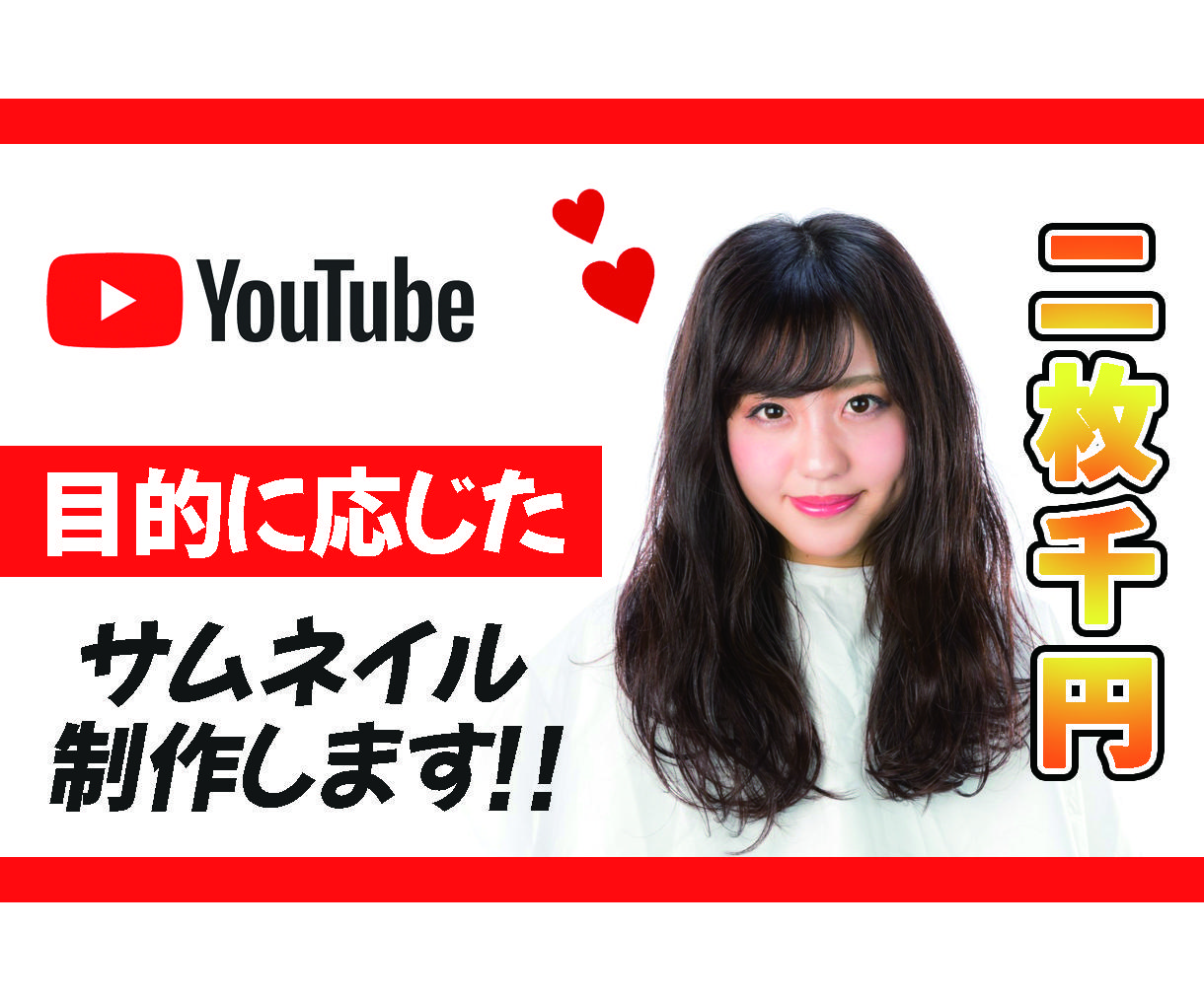 YouTube等のサムネイルつくります 2枚まで1000円!チャンネルに合ったデザインを! イメージ1