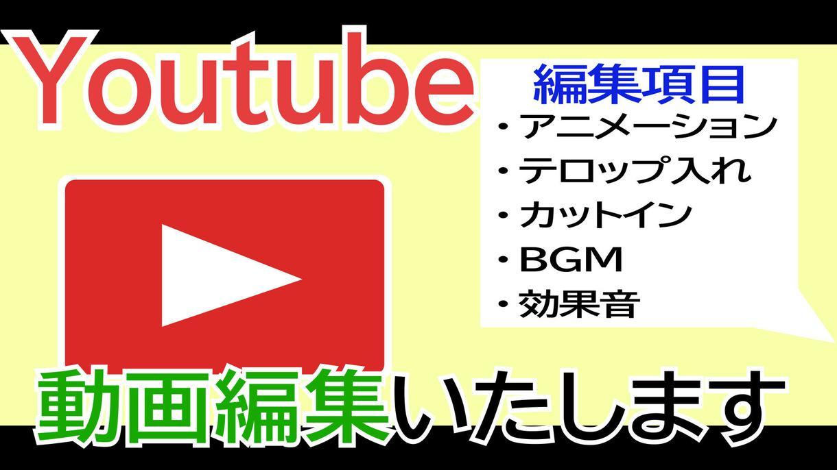YouTubeや自己紹介の動画など編集いたします 動画を発信している方々へ動画編集全般、即日対応可能❗️ イメージ1