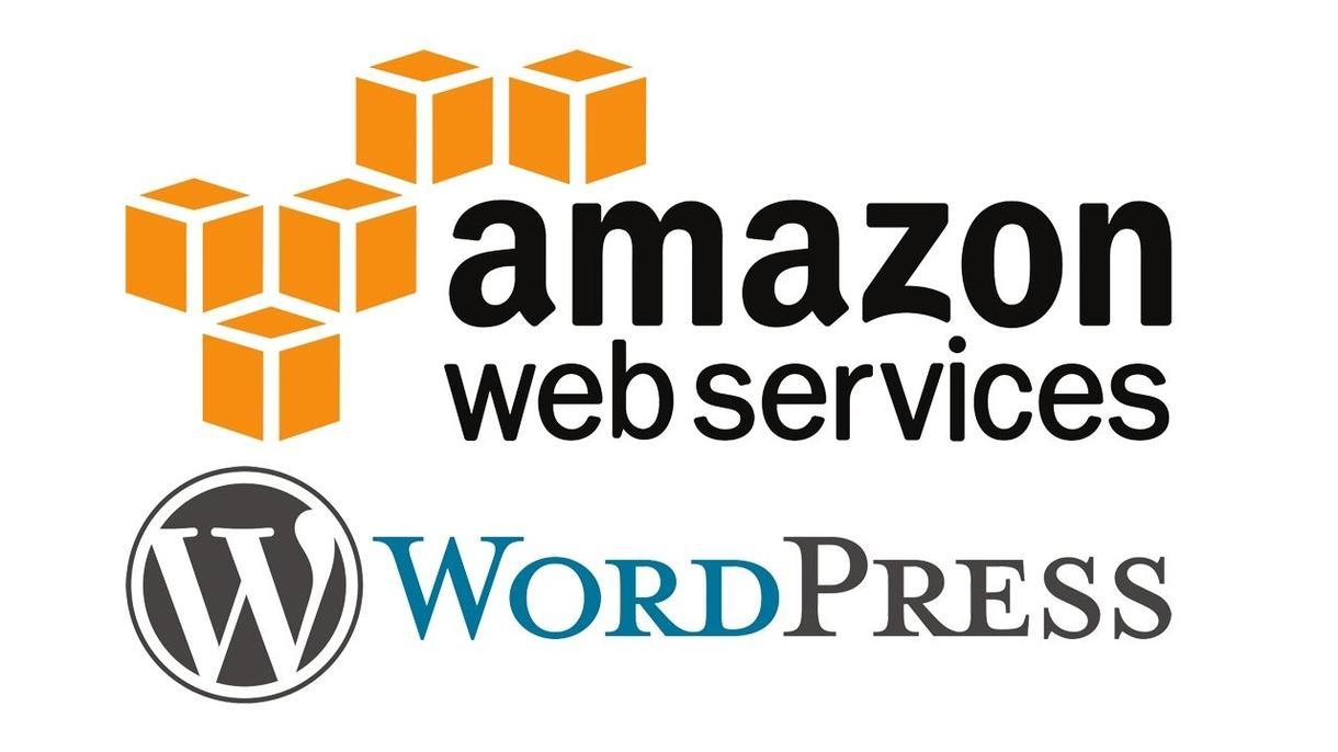 AWSでWordPress運用します 一ヶ月〜。その辺の制作会社以上のプロ仕様。