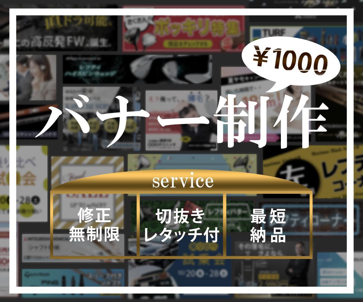 1枚1000円でバナー作成します 現役ECサイト運営管理者がクリック率UPバナー作成致します! イメージ1