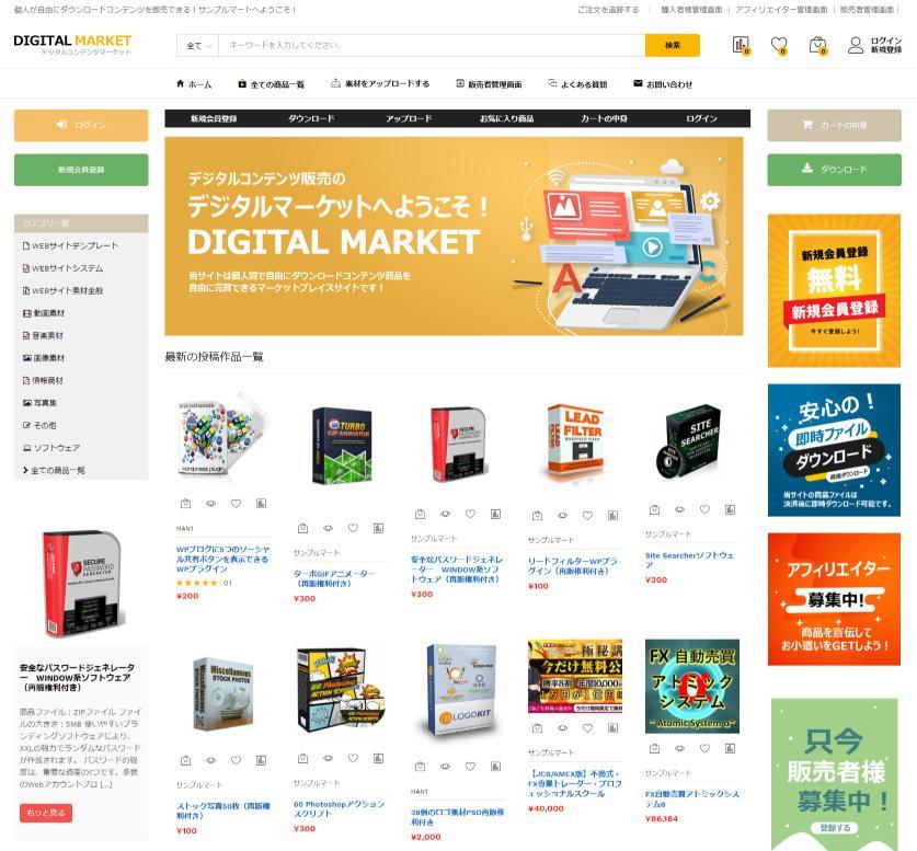 ダウンロードコンテンツ販売サイトシステム7売ります 販売者登録、アフィリエイター登録機能、即時ダウンロード機能付