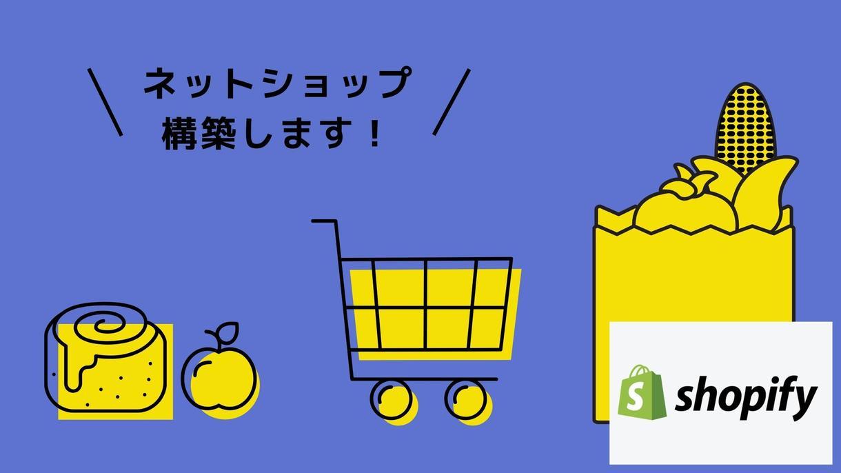 Shopifyを使ってネットショップを構築します ネットショップに本格投資をする前に、まずはShopifyで イメージ1