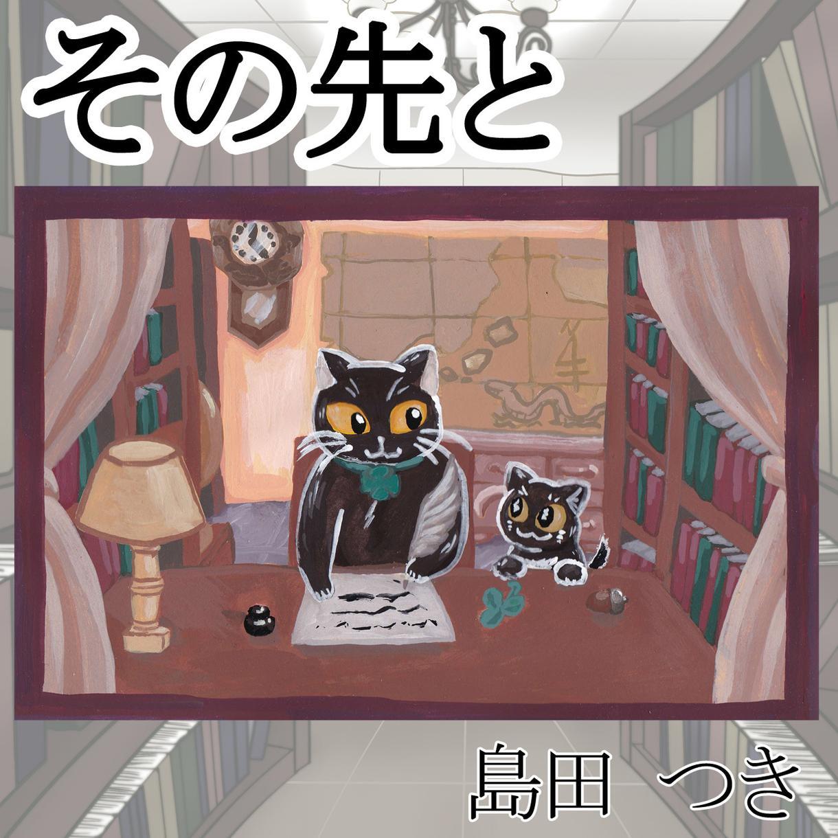 """猫の絵本「その先と」書籍&デジタル版お渡しします """"失ったことのある""""すべての大人たちに贈る、子猫の旅物語 イメージ1"""