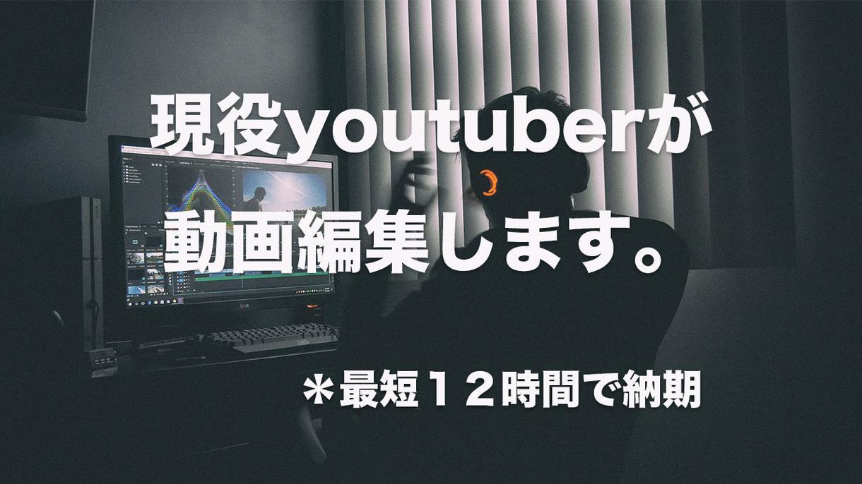 現役youtuberが編集代行します YouTubeに特化した適切な編集を行います。 イメージ1