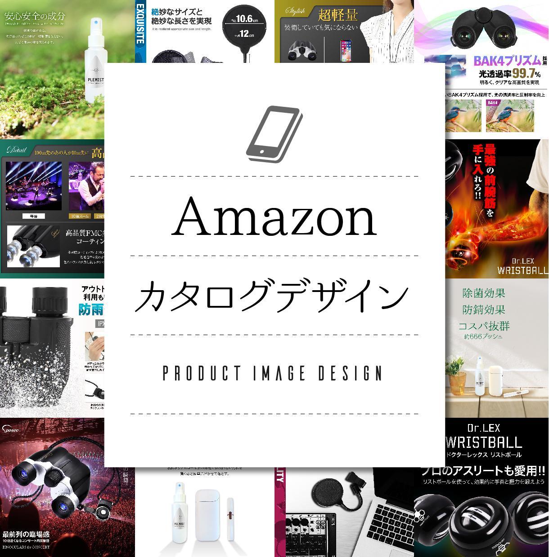 Amazonカタログデザインを承ります お気軽にカタログをつくってみませんか イメージ1