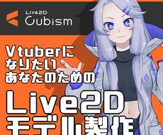高品質なLive2Dモデル作ります キャラクターデザインから2Dモデルの制作まですべてやります!