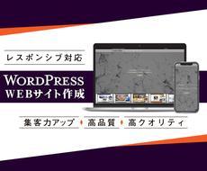 コミコミ価格明瞭WordPressでサイト作ります 詳しくない方でもちゃんとご説明いたします。多機能!高品質!