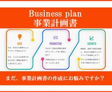 小規模事業者持続化補助金の完璧な事業計画書できます 応募した38人全員が採択された事業計画書のテンプレートです!