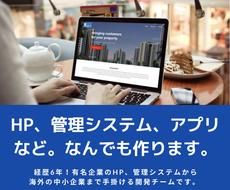 Webサービスつくります HP・ECサイト・管理システムなど、なんでもご相談ください!