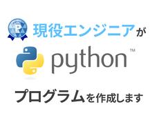 現役エンジニアがPythonでプログラミングします 大学院卒、現役エンジニアが真摯に対応させて頂きます。