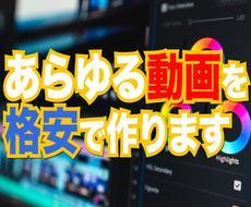 CM、PR、MV、YouTube、広告動画作ります 今欲しい動画をかんたんに!初めの方も丁寧にサポート!