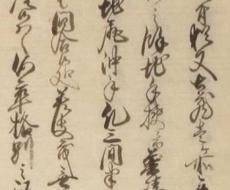古文書や読みにくい草書体で書かれた文書を解読します 昔の文書や、達筆な手紙、掛け軸などが読めずにお困りの方へ