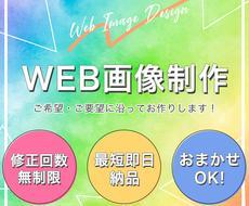 現役WEBデザイナーがWEB画像作成いたします 修正無制限!最短即日納品でご要望に沿って作成いたします。