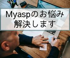 Myasp(マイスピ)の設定や疑問お答えします 具体的な使い方や細かい設定を知りたい方、何でもどうぞ!