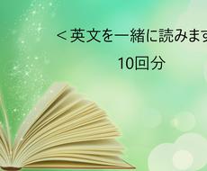 10回分 英検一級翻訳者が一緒に英文を読みます 英語の学習方法など迷っている方に