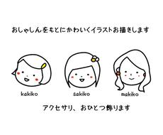 名刺デザインも★シンプルなゆるかわ似顔絵描きます キャンペーンゆるかわ歴No1♪アクセサリひとつお描きします♪