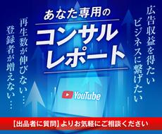 YouTubeで成功する為のコンサルティングします チャンネル登録、再生数、tiktok、サムネイル、宣伝