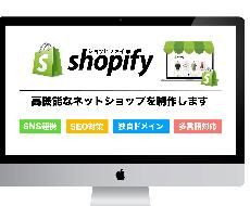 Shopifyのネットショップを制作します スピード対応!高機能なShopify ECサイト制作承ります