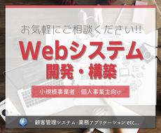 Webシステムの新規開発やご相談を承ります Webシステム開発歴10年以上! お気軽にご相談ください!