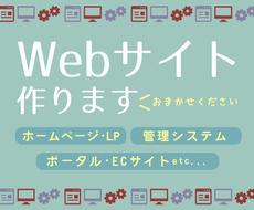 Webサービスつくります 【HP・ECサイト・ポータルサイト・管理システムなど】