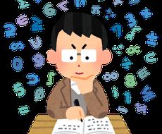 算数・数学の問題をわかりやすく解説します 金融・経済学の計算問題にもある程度対応可能です