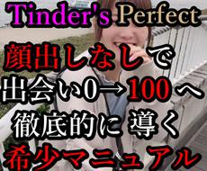 Tinderで0人→100人と出会いにいきます これさえあればOK!0から大量に出会う為の最終極秘マニュアル
