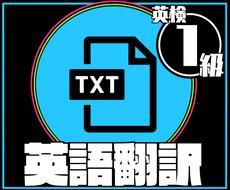 英検一級、現役慶応生が様々な日⇔英翻訳致します パンフ・サイト・PPT資料・教材・セリフの台本等幅広く対応!