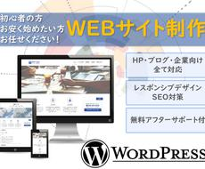 格安で作成!ご希望のWEBサイト・HPを作成します スマホ対応・SEO対策・ブログ設置・お気軽にご相談ください。