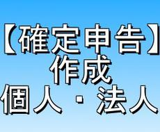 税理士が【確定申告・法人決算】を代行いたします ◆【4/16以降の方】「売上1,000万円以下」の法人・個人