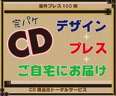 CD制作◉デザイン〜お届けまで、全てお受けします ◼️デザイン→入稿→プレス→完成CDお届けまで全てお任せOK