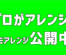 作曲 作詞 編曲 カラオケ ミックス 楽曲作ります ココナラ様よりプロ認定を頂いている出品サービスも展開中!
