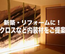 部屋のイメージ一新!アクセントクロスをご提案します 1ヶ所あたり2案ご提案◆新築・リフォーム・DIYにおすすめ