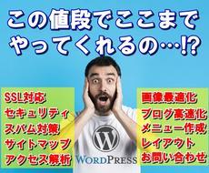 圧倒的な実績&評価!高品質なブログを格安で作ります Wordpressで副業をお考えの方!初めてで不安な方へ!
