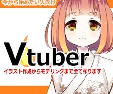 Vtuber誕生まで全工程お手伝いします イラストからモデリングまでLive2Dコミコミ作成