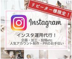 リピーター様限定★1ヶ月間インスタ運用代行します Instagramの運用代行を継続したい方向けのサービスです