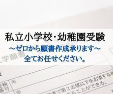 完全オーダー❗️お受験願書作成ゼロから承ります 幼稚園受験、小学校受験の願書作成、全てお任せください。