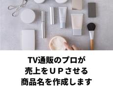売れる商品名を作成します TV通販のプロが売れる商品名を作成いたします。