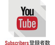 YouTubeチャンネル登録者100人~拡散します 規約に違反することなく安全にご利用いただけます。