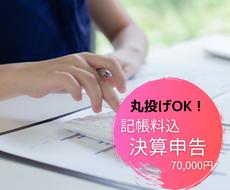 丸投げで決算申告お受けします 女性税理士が裏方作業をサポートします!