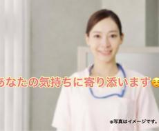 あなたの1分が少しでも有意義な一分になります ように。看護師があなたの気持ちに寄り添いながらお聴きします!