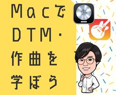 Macを使った作曲・DTMをレッスンします 指導実績多数の現役プロが初心者から上級者まで本格的に教えます