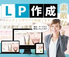 """素敵なLP【ランディングページ】作成します 格安で""""売れる""""ランディングページを作りたい人向け!"""