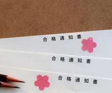 慶應2校の小学校受験のノウハウを教えます コロナ禍/ワンオペ/縁故ナシでも、合格するテクニックがあり〼